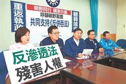 陸學者:民進黨強推「反滲透法」 有三個圖謀