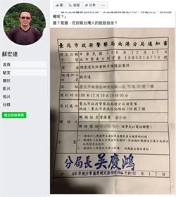 蘇宏達「消滅故宮說」遭查過期水表  警函送內湖簡易庭