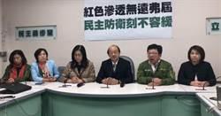 反滲透法通過 國民黨要提釋憲 綠委:那是他們的權利
