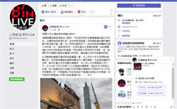 五月天不哭!子公司必應台北跨年和華視上演爭議