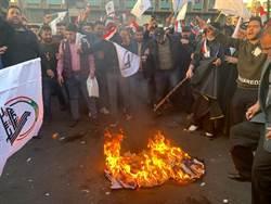 譴責空襲侵犯主權 巴格達示威者攻擊美大使館