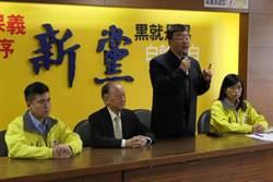 新黨呼籲民眾用選票將新黨送進立法院 廢除反滲透法