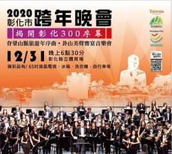 今夜走氣質路線 彰化市跨年音樂會 國台交現場演奏2小時