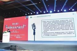 2025年北京音樂及關聯產業年產值將逾5千億