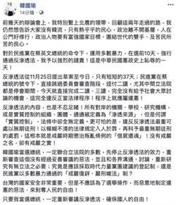譴責《反滲透法》 韓國瑜:當選後重新審議