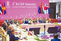 RCEP邁大步 估明年11月簽署