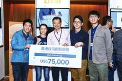 高通台灣創新競賽季軍團隊 Lixel光場飄浮影像 獨步全球