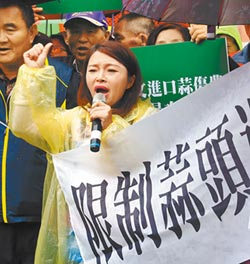 張嘉郡率蒜農抗議 批農委會背信