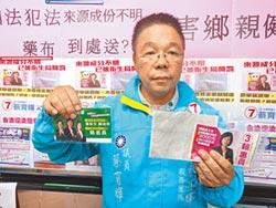 台南第一選區 酸痛貼布未標示 蔡育輝再槓賴惠員