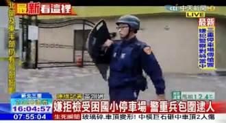 警碧華國小停車場緝持槍匪  屁股中一槍遭逮