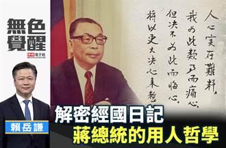 無色覺醒》賴岳謙:解密經國日記–蔣總統的用人哲學