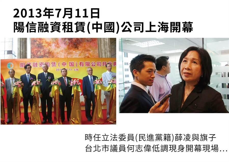 陽信融資租賃公司上海開幕。(國民黨提供)