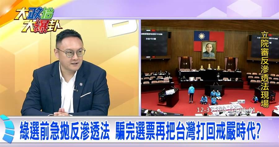 选前急抛反渗透法 骗完选票再把台湾打回戒严时代?