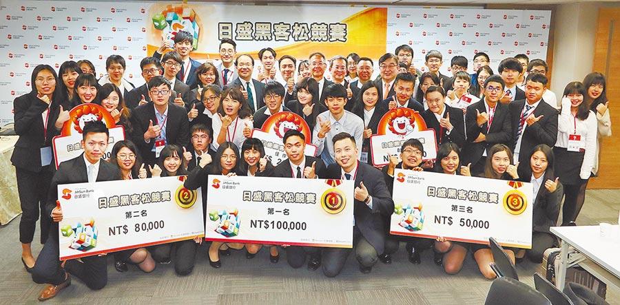 日盛金控舉辦「日盛黑客松(Hackathon)競賽」,總經理王芝芳頒獎給銀行組前三名得獎隊伍的同學。(日盛金控提供)