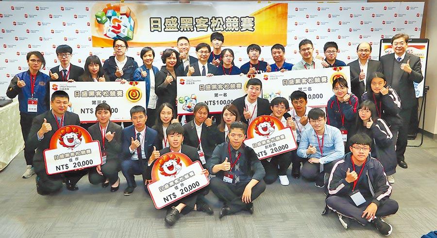 日盛金控舉辦「日盛黑客松(Hackathon)競賽」,總經理王芝芳頒獎給證券組前三名得獎隊伍的同學。(日盛金控提供)