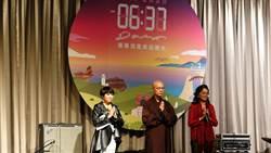 台灣頭元旦敲20聲平安鐘 鐘聲響徹雲霄