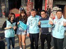 民眾黨輔選車隊到台南 柯:哪裡有票哪裡去