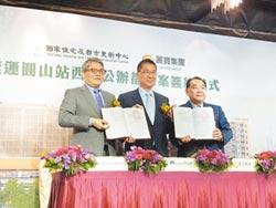 麗寶投資逾43億 改造圓山站