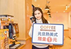 今天咖啡限量1元 超市量販快閃優惠