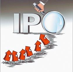 去年A股IPO紅火 創8年新高