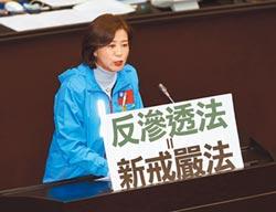沒收台灣人言論自由