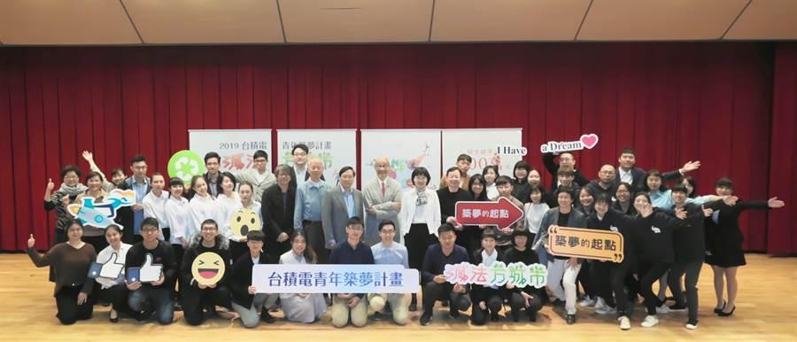 2019年度「台積電青年築夢計畫」決審會大合照。(陳毅提供/李侑珊台北傳真)
