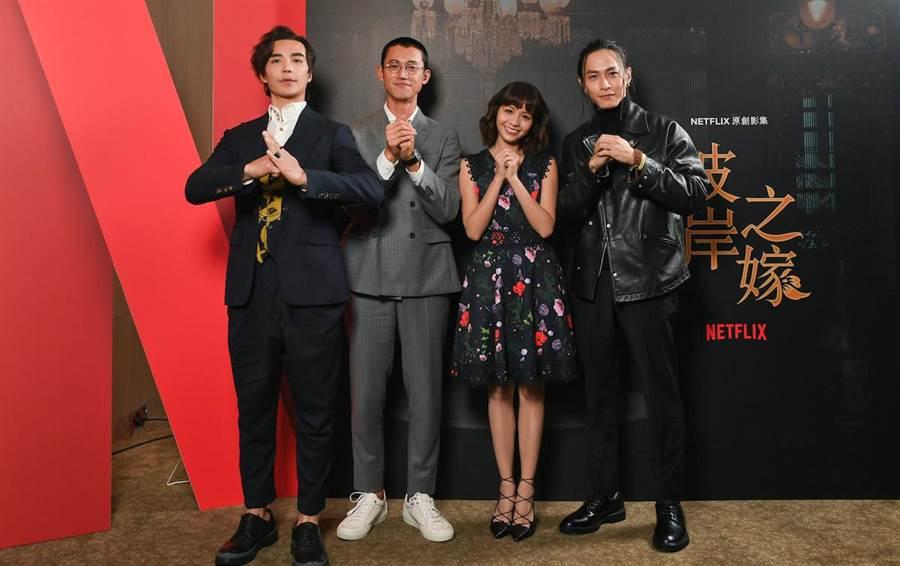 田士廣(右起)、黃姵嘉、吳慷仁、林路迪。(Netflix提供)