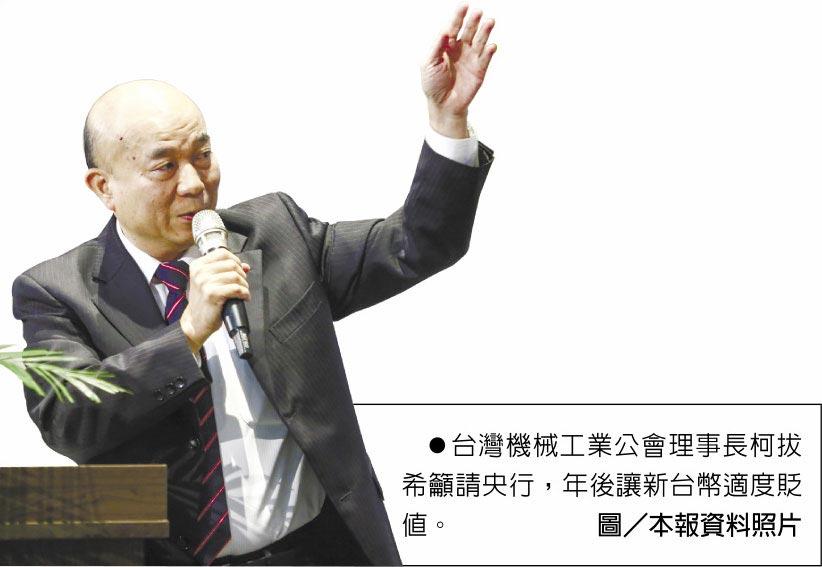 台灣機械工業公會理事長柯拔希籲請央行,年後讓新台幣適度貶值。圖/本報資料照片