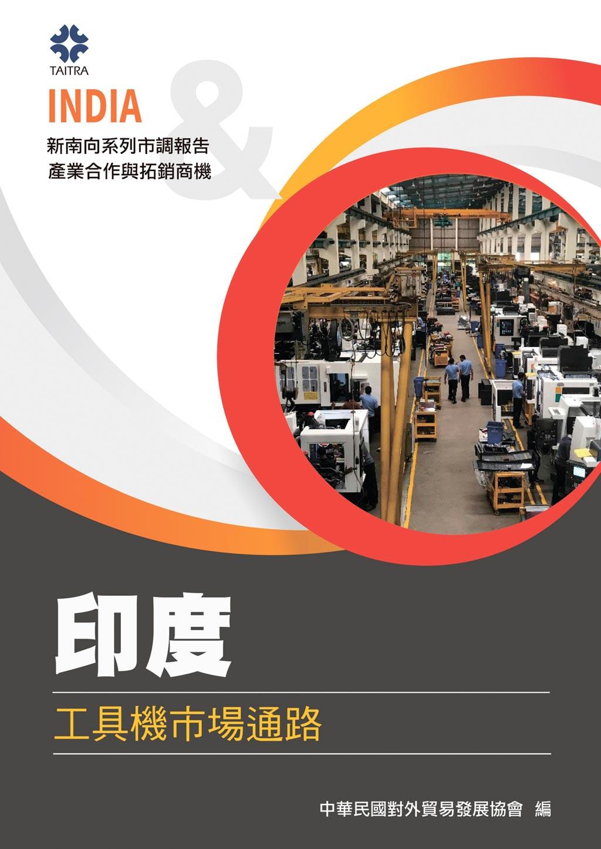 「印度工具機市場通路」市調報告。圖/外貿協會提供