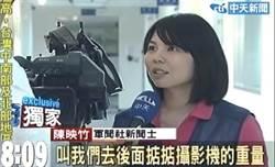 黑鷹失事/軍聞社記者陳映竹獲救