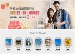 佛心來著!台灣大漫遊「買4送2」 這幾個國家都上榜...