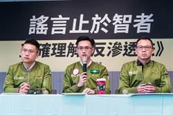 民進黨:《反滲透法》是保護台灣國安的金鐘罩