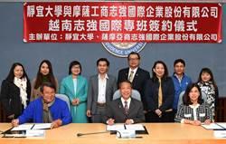 靜宜大學「校校產三方培育專班」為越南台商培育當地人才