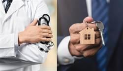 從醫或當房東哪個優?答案超意外