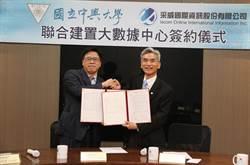 興大與采威攜手建置大數據中心 2日簽約
