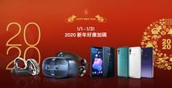 2020新年有好康 購HTC手機VR加碼送優惠