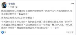 黑鷹失事/   韓國瑜取消今晚西螺鎮行程