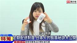 健康系列》揭密日本人長壽秘訣!日本「這項服務」席捲來臺