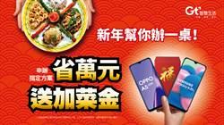 迎金鼠年 亞太電信祭出手機綁約與出國漫遊優惠