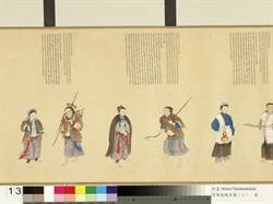 職貢圖見四方來朝 台灣原住民風情在列