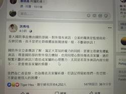 黑鷹失事》洪秀柱批王定宇 把社群媒體當新聞速報
