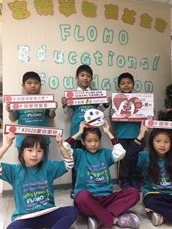 畫你所「愛」 FLOMO富樂夢送台灣囝仔到神奈川縣展參展
