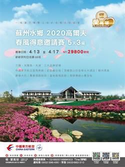 迎家旅行社與東方航空合推蘇州水鄉2020高爾夫邀請賽