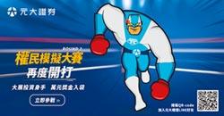 活用權證交易 元大ON LINE平台免費練功