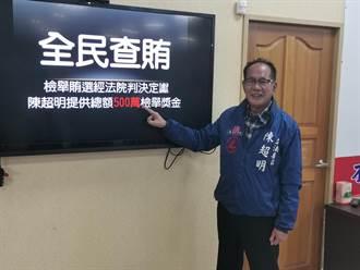 陳超明提出500萬元檢舉賄選獎金