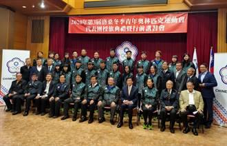 台灣14健兒 遠征洛桑參加冬季青年奧運