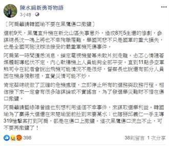 黑鷹失事陳水扁竟藉機嗆韓 網友公幹:滾回監獄