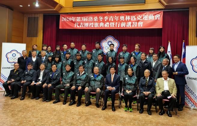 第三屆冬季青年奧運授旗,14位選手7日起遠征洛桑。(黃邱倫)
