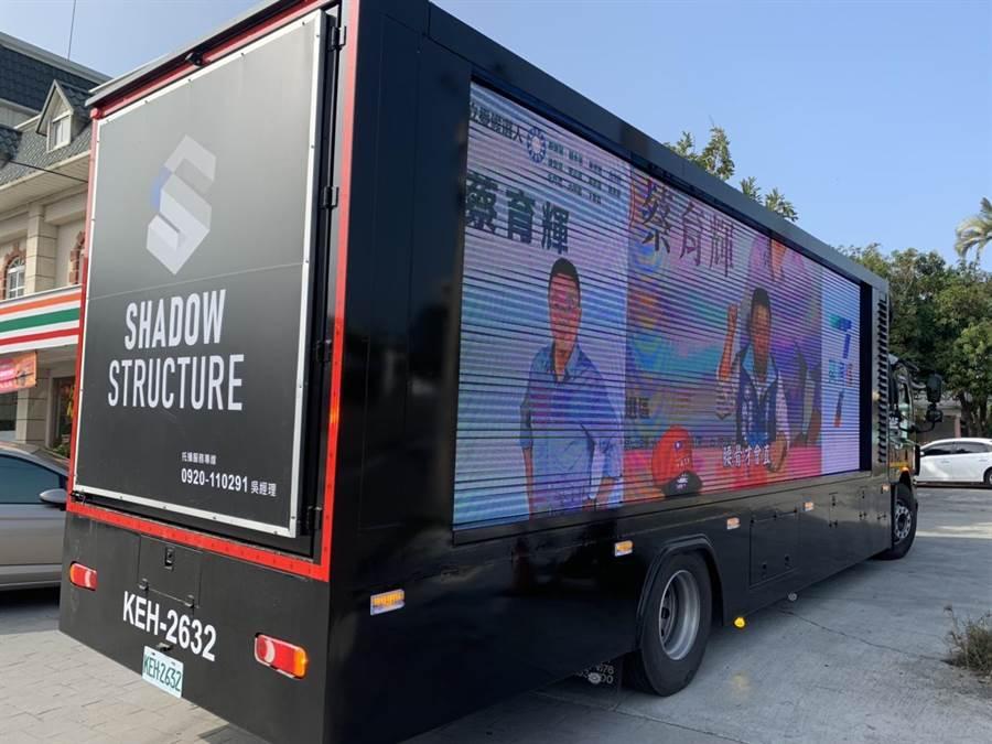 今年元旦起新營等地的街頭出現一輛長達12米的廣告車,不斷播映國民黨台南市第一選區立委候選人蔡育輝政見宣傳影片,十分吸睛。(蔡育輝競選總部提供/劉秀芬台南傳真)