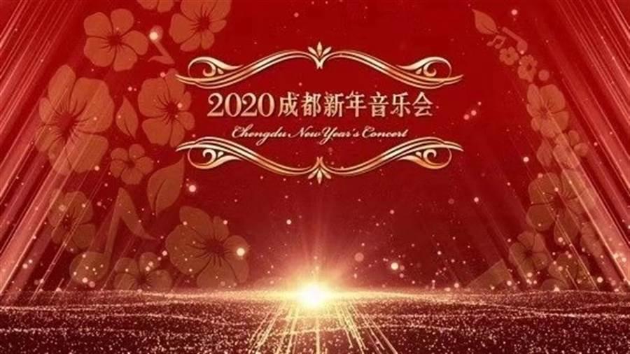 2020成都新年音樂會。(圖/成都電視台提供)